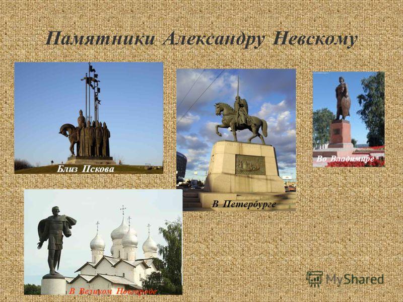 Памятники Александру Невскому Близ Пскова Во Владимире В Петербурге В Великом Новгороде