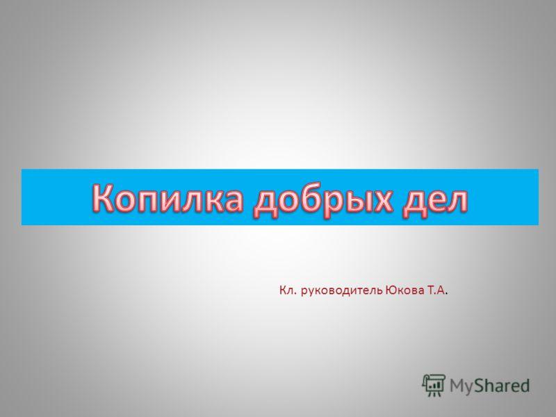 Кл. руководитель Юкова Т.А.