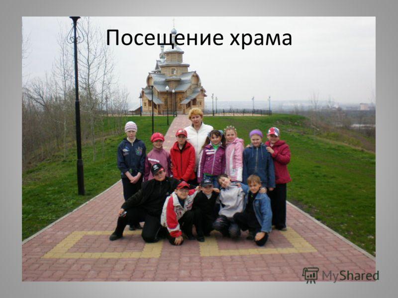 Посещение храма