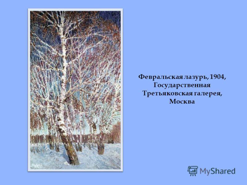 Морозное утро. Розовые лучи, 1906 Белая зима. Грачиные гнёзда, 1904, Государственная Третьяковская галерея, Москва