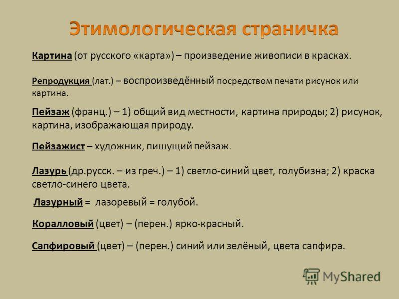 Февральская лазурь, 1904, Государственная Третьяковская галерея, Москва