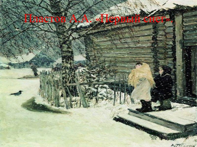 Пластов А. А. « Первый снег ».