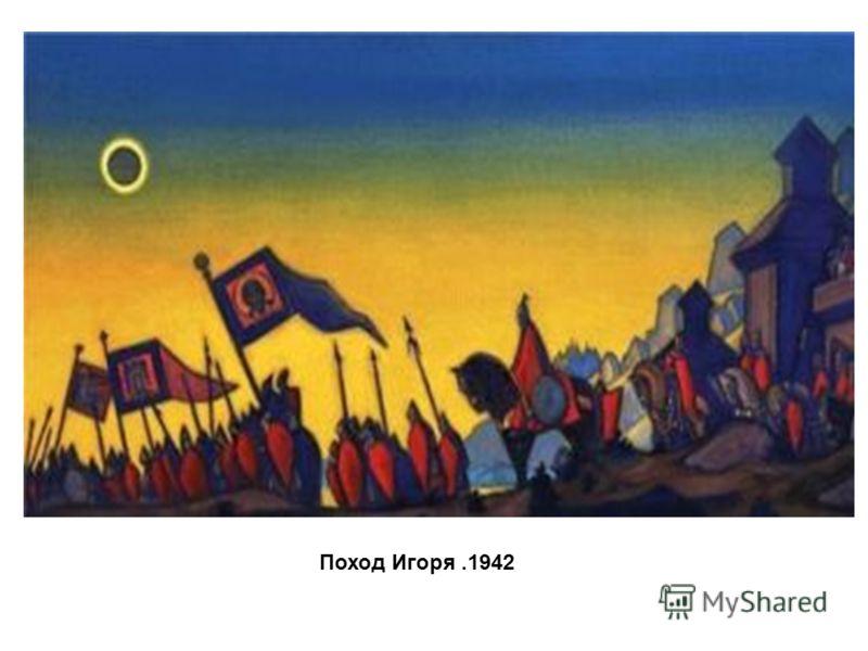 Поход Игоря.1942