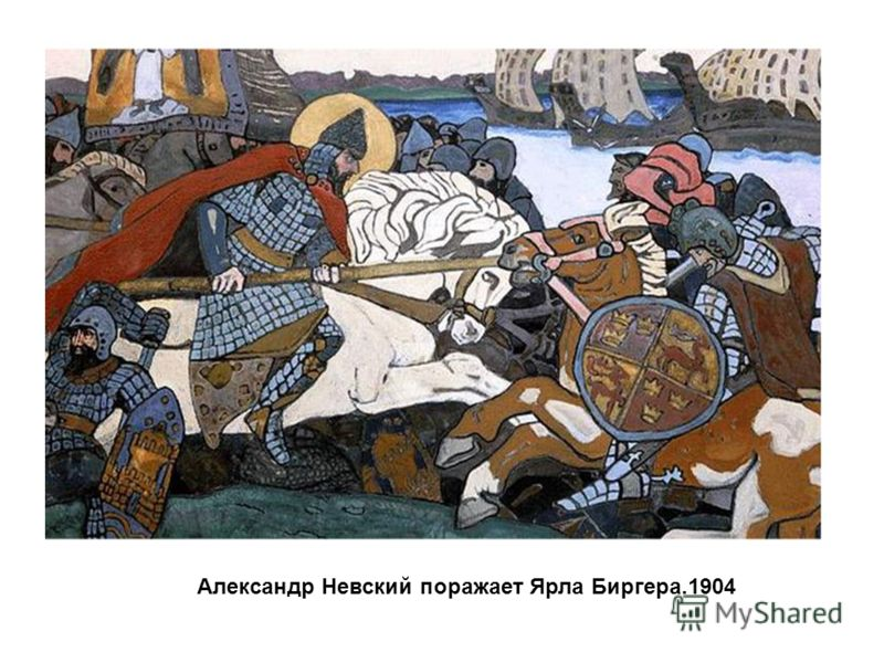 Александр Невский поражает Ярла Биргера.1904