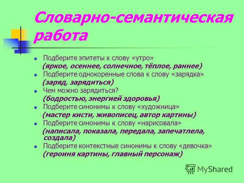 синонимы к слову: