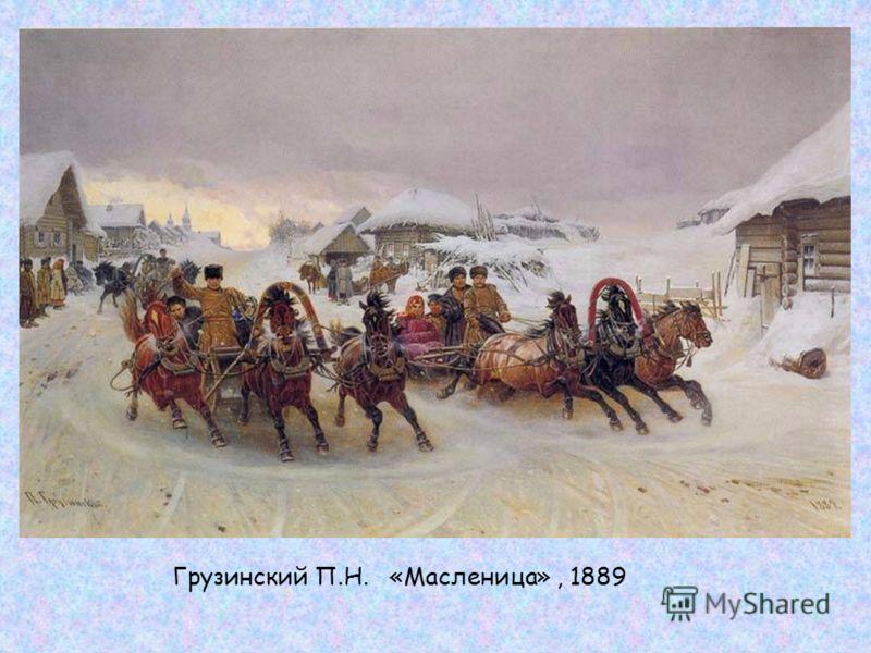Грузинский П.Н. «Масленица», 1889
