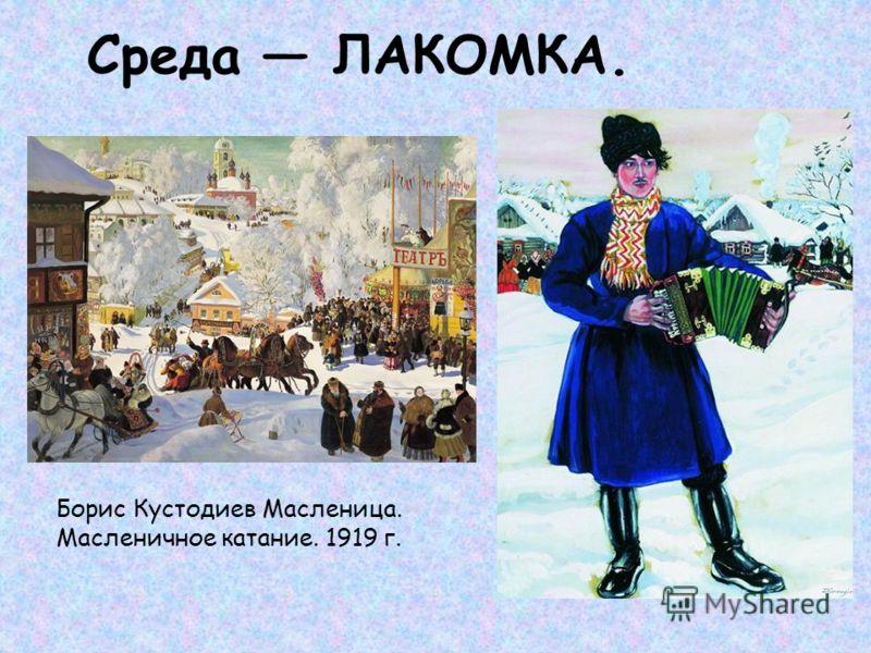 Среда ЛАКОМКА. Борис Кустодиев Масленица. Масленичное катание. 1919 г.