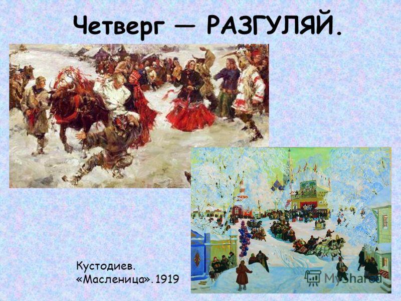 Четверг РАЗГУЛЯЙ. Кустодиев. «Масленица». 1919