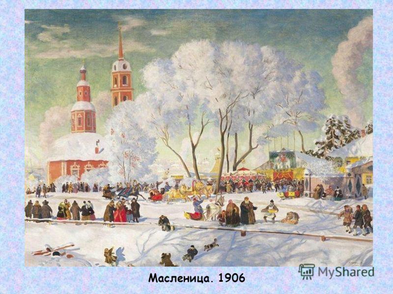 Масленица. 1906