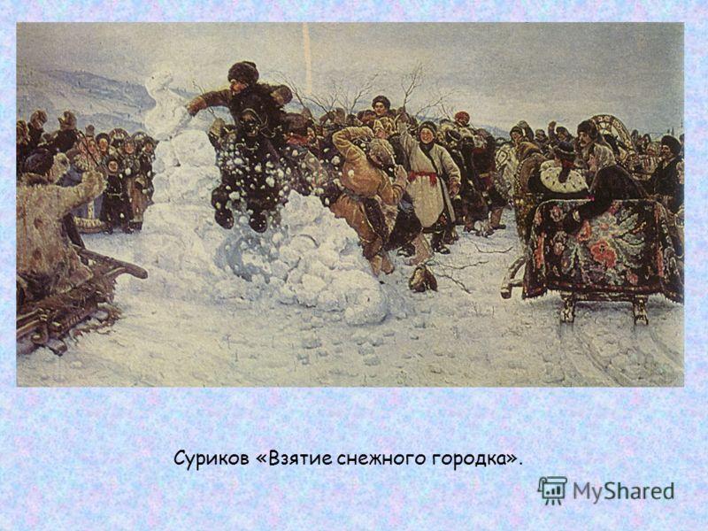 Суриков «Взятие снежного городка».