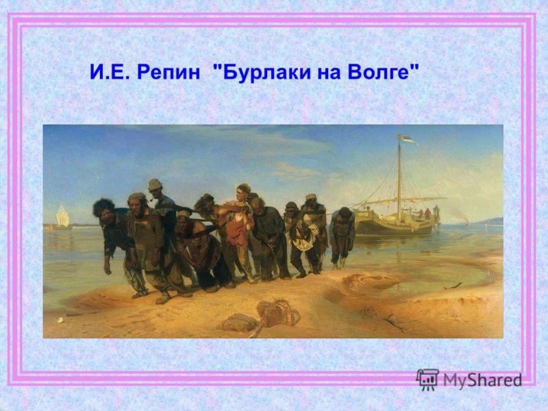 И.Е. Репин Бурлаки на Волге
