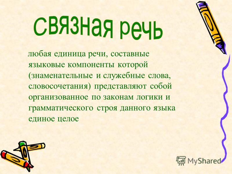 любая единица речи, составные языковые компоненты которой (знаменательные и служебные слова, словосочетания) представляют собой организованное по законам логики и грамматического строя данного языка единое целое