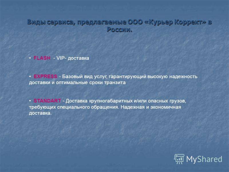 В 2005 году состоялось открытие дополнительных складских терминалов (HUB) в городах Краснодар, Екатеринбург.