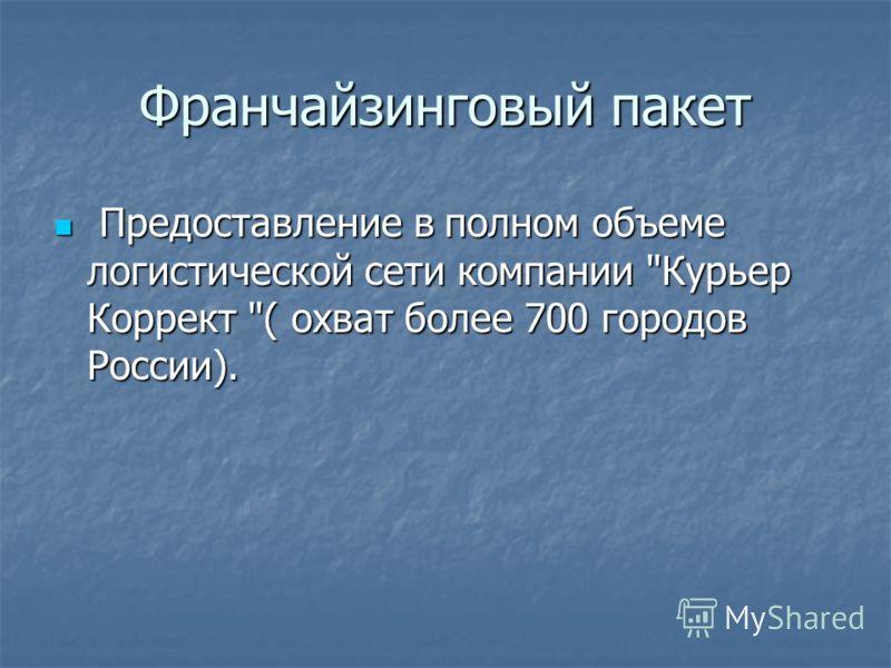 Стоимость франчайзингового пакета 700000 рублей.