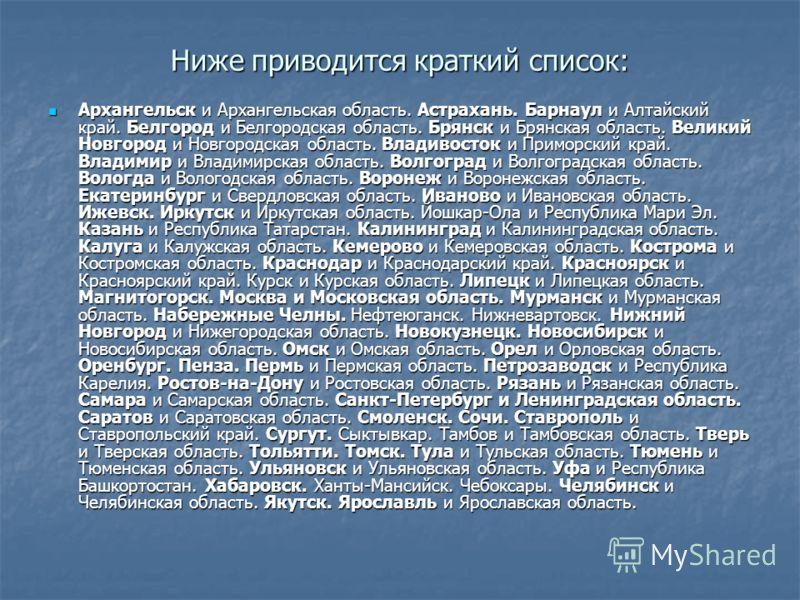 Франчайзинговый пакет Предоставление в полном объеме логистической сети компании Курьер Коррект ( охват более 700 городов России). Предоставление в полном объеме логистической сети компании Курьер Коррект ( охват более 700 городов России).
