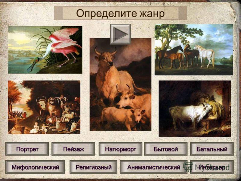МифологическийАнималистическийРелигиозныйИнтерьер ПортретНатюрмортПейзажБытовойБатальный