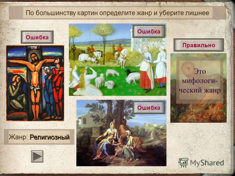 По большинству картин определите жанр и уберите лишнее Ошибка Это мифологи- ческий жанр Религиозный Жанр: Религиозный Правильно