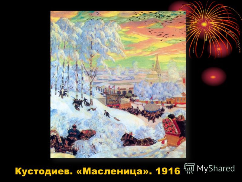 Кустодиев. «Масленица». 1916