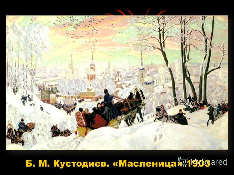 Б. М. Кустодиев. «Масленица» 1903