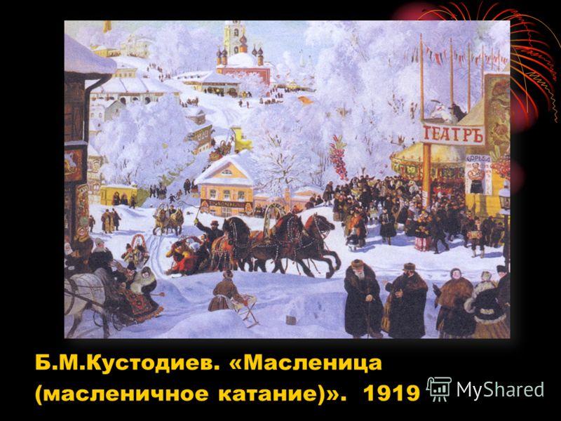 Б.М.Кустодиев. «Масленица (масленичное катание)». 1919
