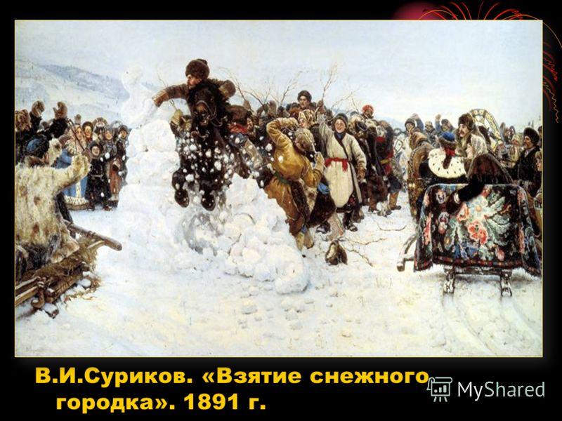 В.И.Суриков. «Взятие снежного городка». 1891 г.