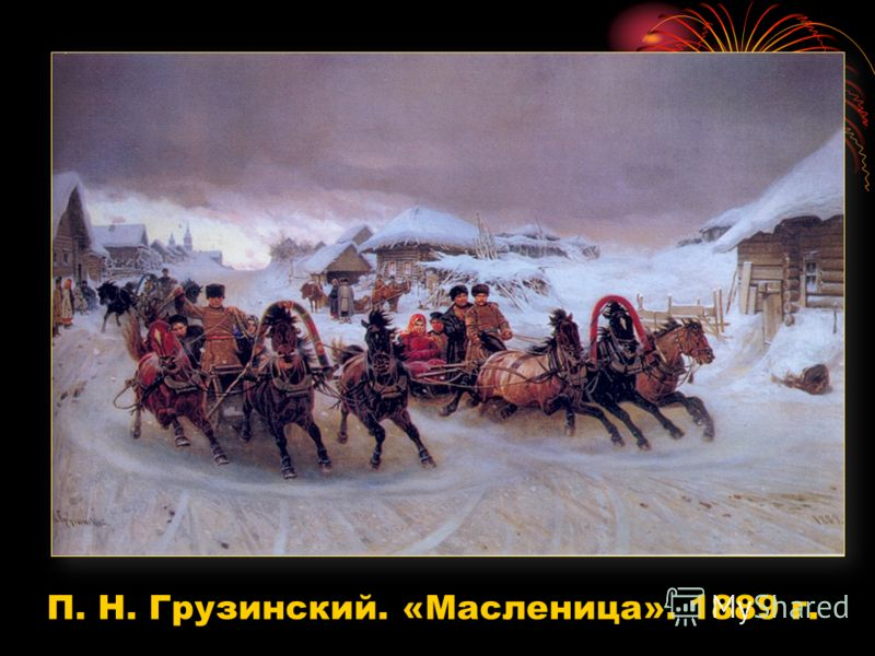 П. Н. Грузинский. «Масленица». 1889 г.