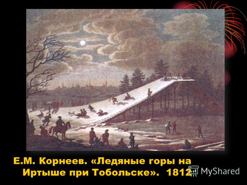 Е.М. Корнеев. «Ледяные горы на Иртыше при Тобольске». 1812