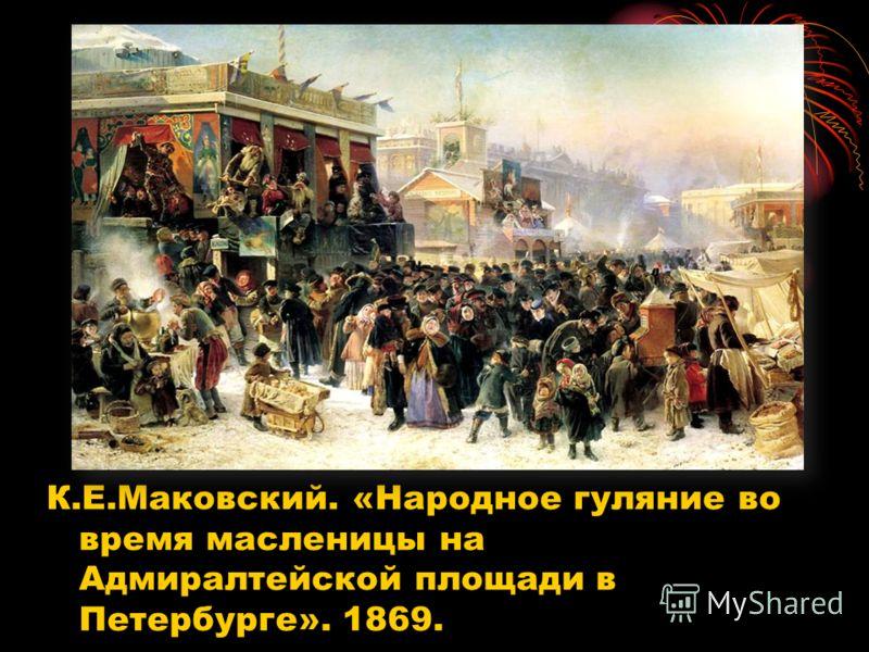К.Е.Маковский. «Народное гуляние во время масленицы на Адмиралтейской площади в Петербурге». 1869.