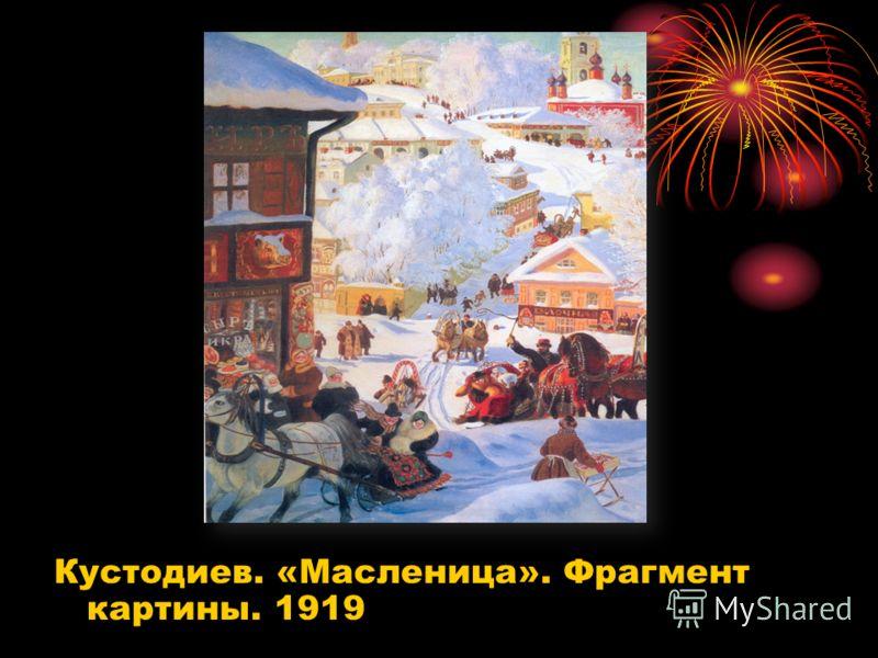 Кустодиев. «Масленица». Фрагмент картины. 1919