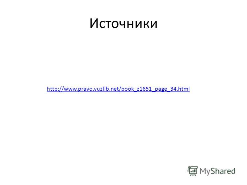 Источники http://www.pravo.vuzlib.net/book_z1651_page_34.html