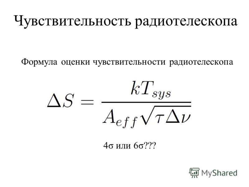 Чувствительность радиотелескопа Формула оценки чувствительности радиотелескопа 4σ или 6σ???