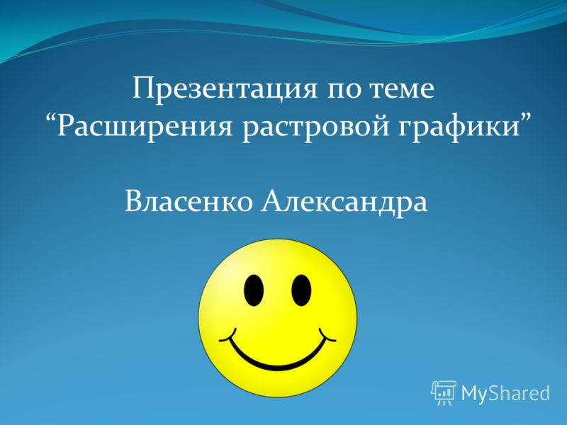 Презентация по теме Расширения растровой графики Власенко Александра