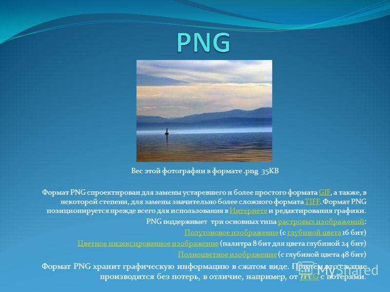 Формат PNG спроектирован для замены устаревшего и более простого формата GIF, а также, в некоторой степени, для замены значительно более сложного формата TIFF. Формат PNG позиционируется прежде всего для использования в Интернете и редактирования гра