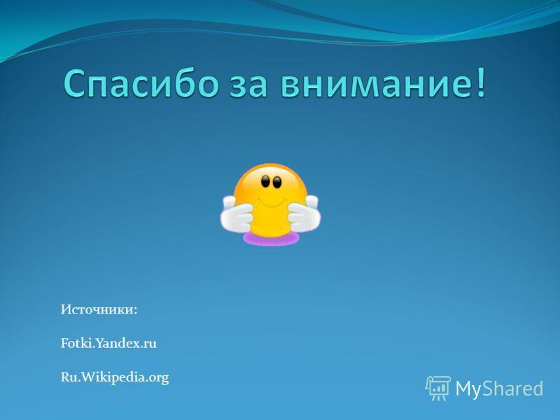 Источники: Fotki.Yandex.ru Ru.Wikipedia.org