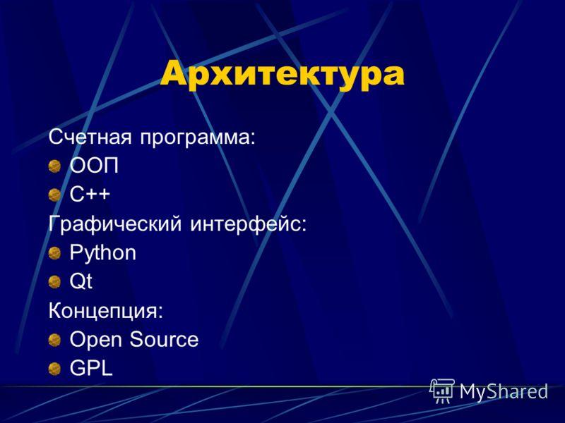 Архитектура Счетная программа: ООП С++ Графический интерфейс: Python Qt Концепция: Open Source GPL