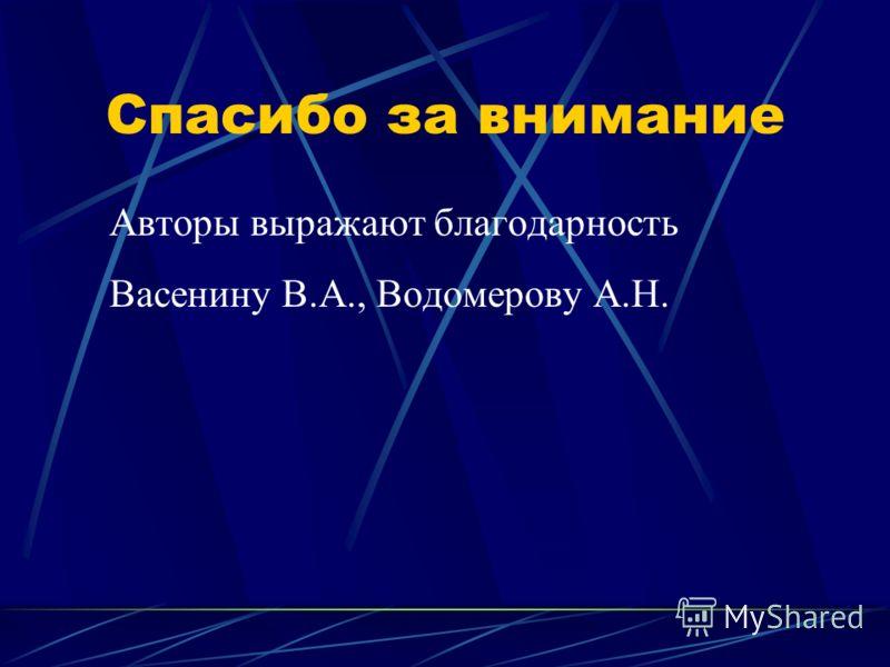 Спасибо за внимание Авторы выражают благодарность Васенину В.А., Водомерову А.Н.