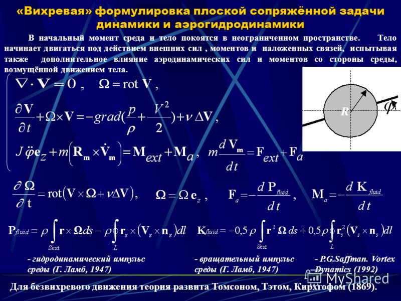 «Вихревая» формулировка плоской сопряжённой задачи динамики и аэрогидродинамики R В начальный момент среда и тело покоятся в неограниченном пространстве. Тело начинает двигаться под действием внешних сил, моментов и наложенных связей, испытывая также