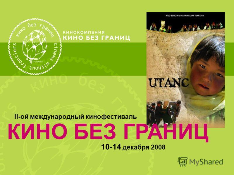 II-ой международный кинофестиваль 10-14 декабря 2008 КИНО БЕЗ ГРАНИЦ