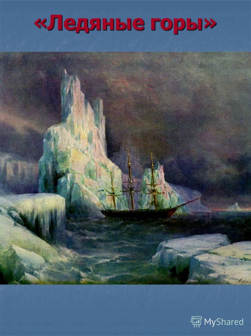 «Ледяные горы»