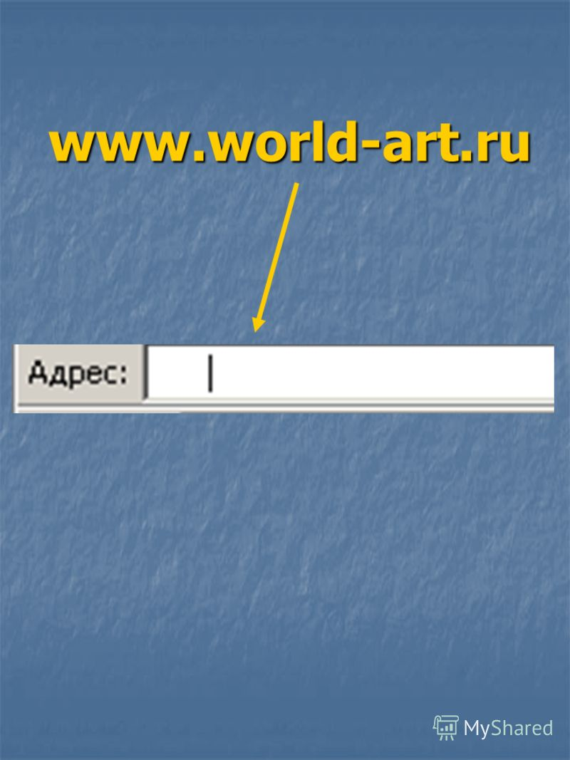 www.world-art.ru