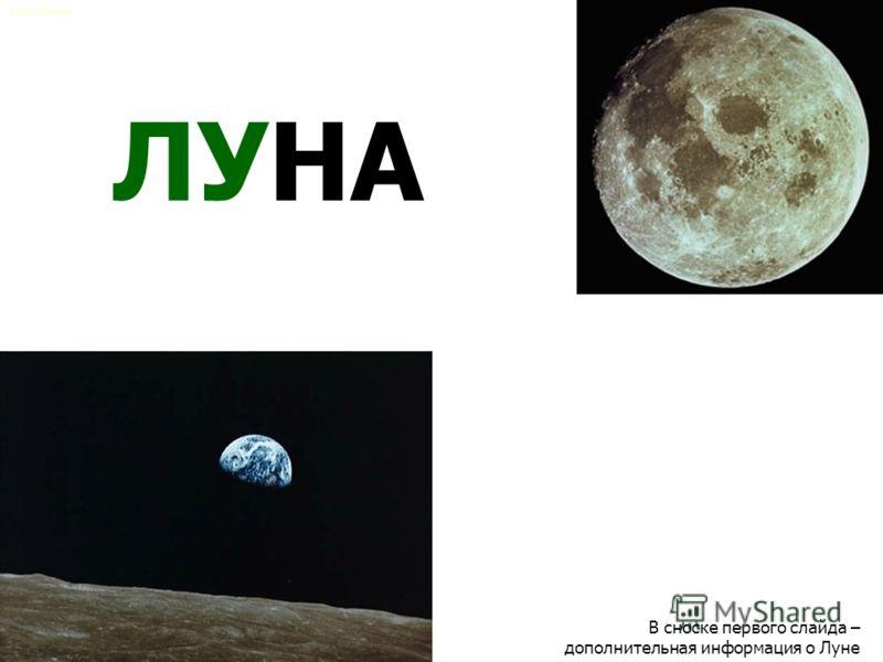 ЛУНА В сноске первого слайда – дополнительная информация о Луне Елена Ленной