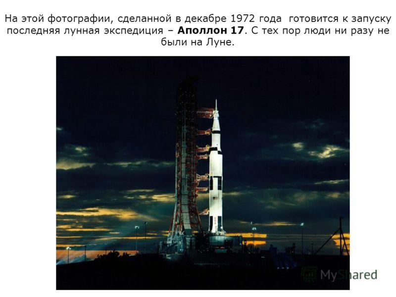 На этой фотографии, сделанной в декабре 1972 года готовится к запуску последняя лунная экспедиция – Аполлон 17. С тех пор люди ни разу не были на Луне.