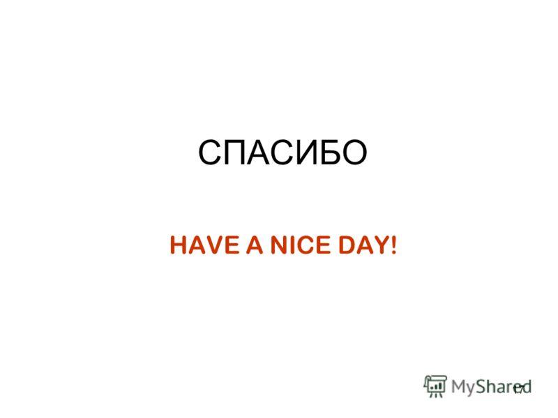 17 СПАСИБО HAVE A NICE DAY!