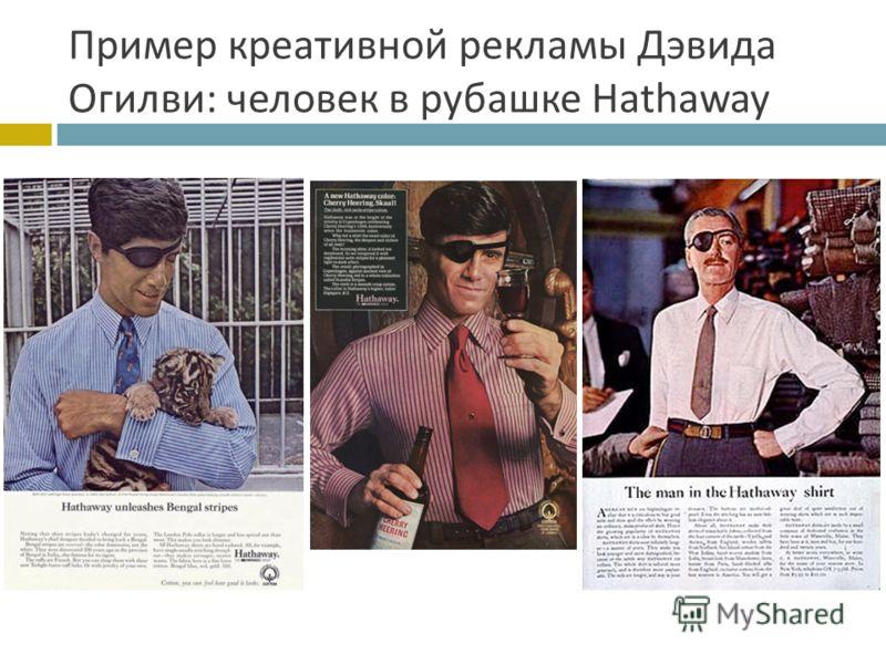 Пример креативной рекламы Дэвида Огилви: человек в рубашке Hathaway