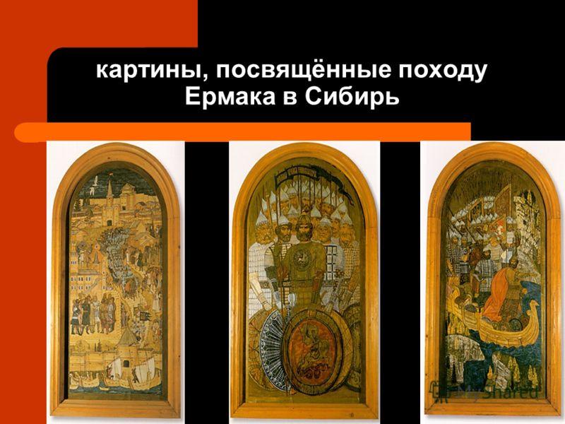 «Здесь стоял Ермак, когда его благославили в поход против Сибирских ханов» 1 сентября 1581 года.
