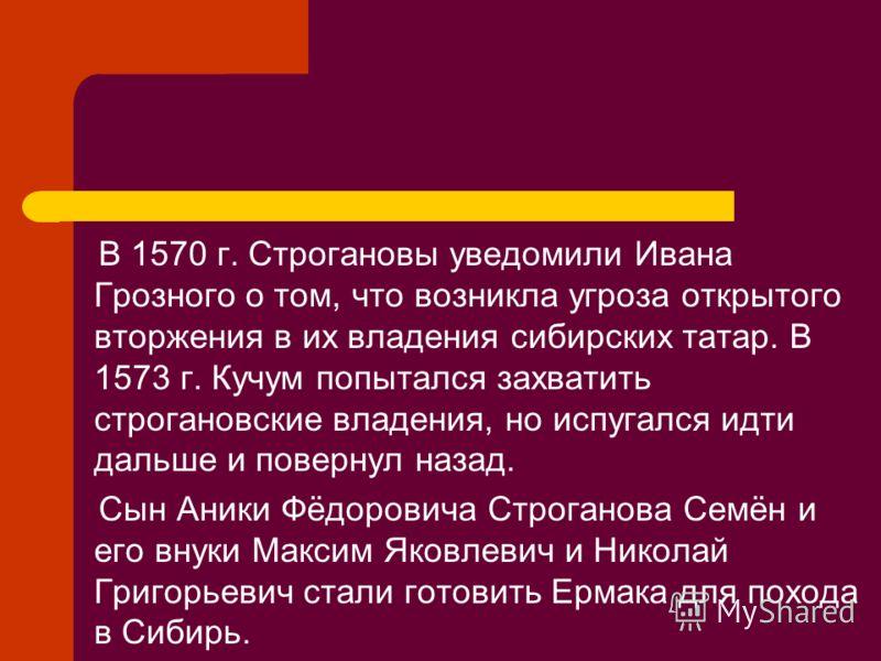 Дом Строгановых в Нижне-Чусовских городках Наравне с Орлом-городком наиболее важными являлись: Нижне-Чусовской (1568) Яйвинский (1570) Сылвенский (1570) Очерский (1597)