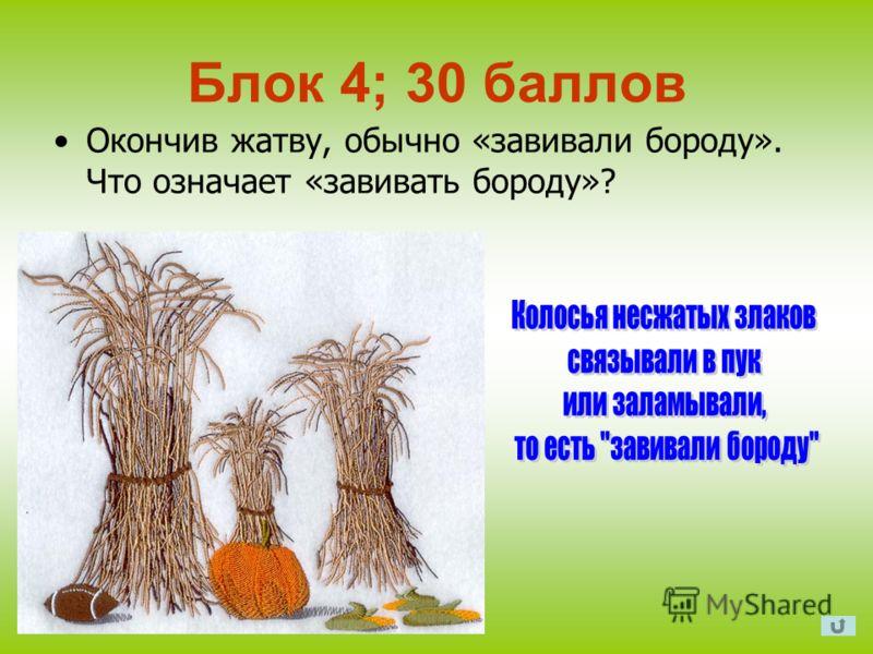 Блок 4; 20 баллов О каком празднике идет речь в песне «Ой, рано на Ивана…»?