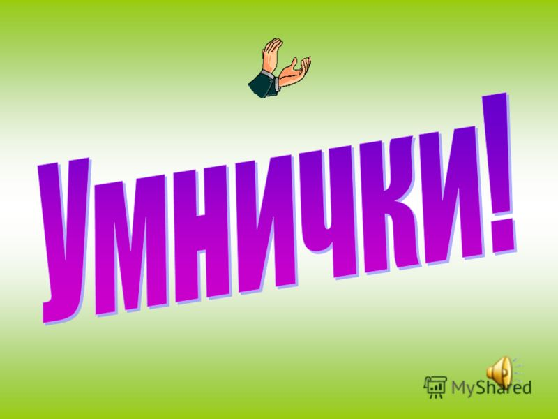 Блок 4; 40 баллов Жнецы после жатвы катались по полю, приговаривая: Яровая жнивушка, Отдай мою силушку На долгую зимушку! А для чего они это делали?
