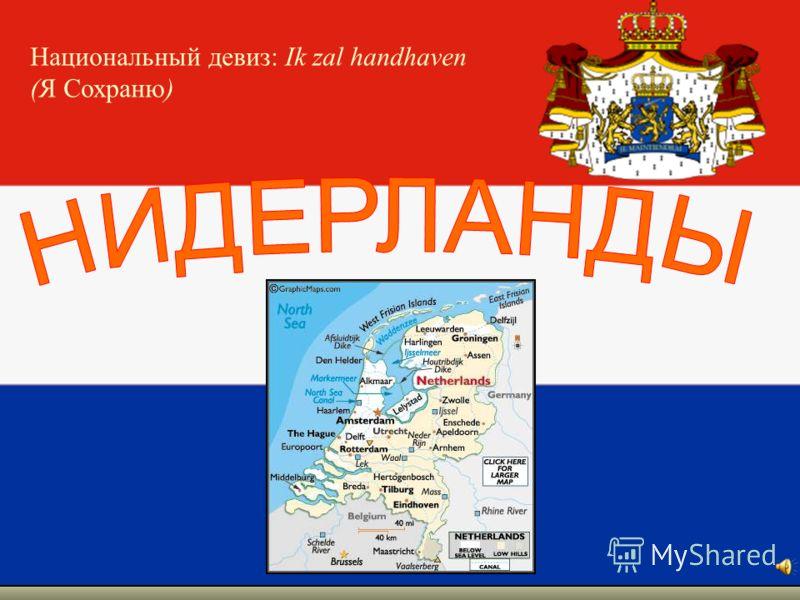 Национальный девиз: Ik zal handhaven (Я Сохраню)