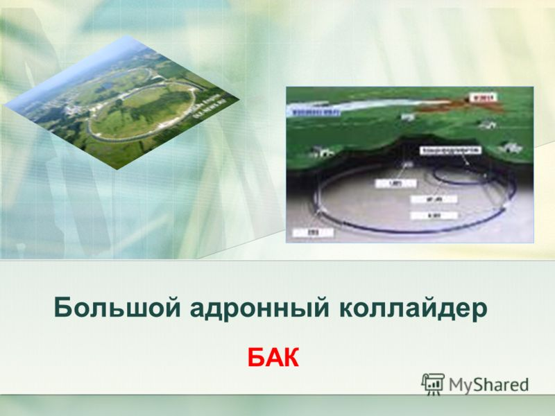Большой адронный коллайдер БАК